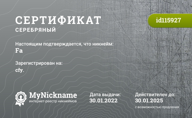 Certificate for nickname Fa is registered to: fa@mail.ru
