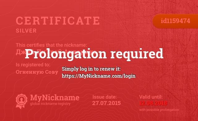 Certificate for nickname Джей ДиТрей Аквариус is registered to: Огненную Сову