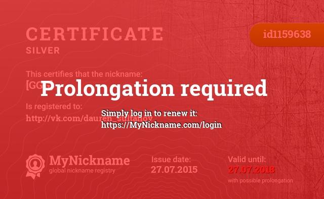 Certificate for nickname [GGG] is registered to: http://vk.com/dauren_sultanov