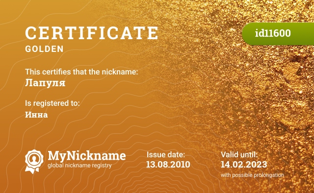 Certificate for nickname Лапуля is registered to: Инна