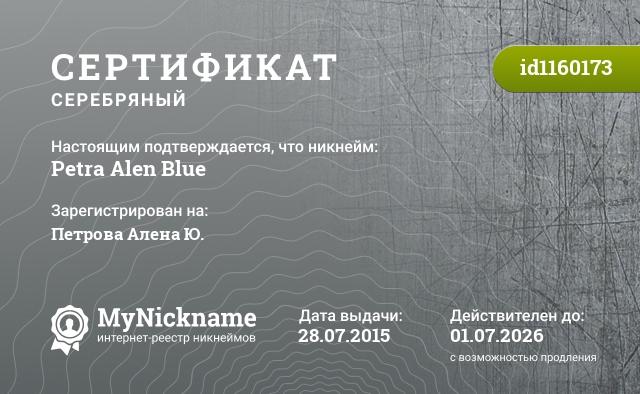 Сертификат на никнейм Petra Alen Blue, зарегистрирован на Петрова Алена Ю.