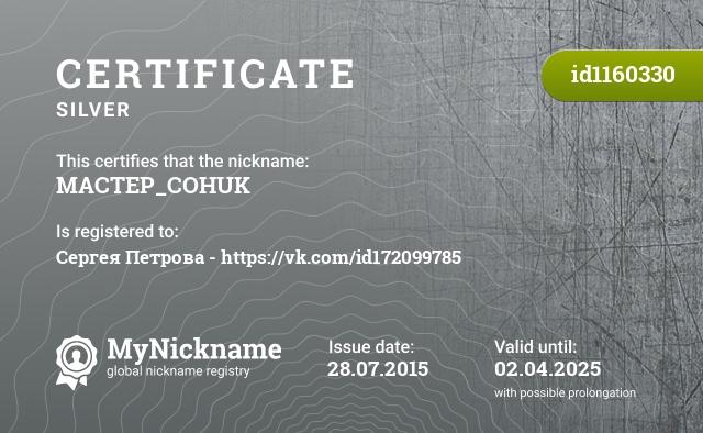 Certificate for nickname MACTEP_COHUK is registered to: Сергея Петрова - https://vk.com/id172099785