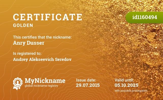 Certificate for nickname Anry Dusser is registered to: Середов Андрей Алексеевич