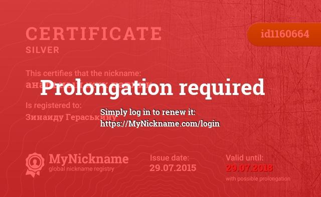 Certificate for nickname анальный жук павлик is registered to: Зинаиду Гераськину