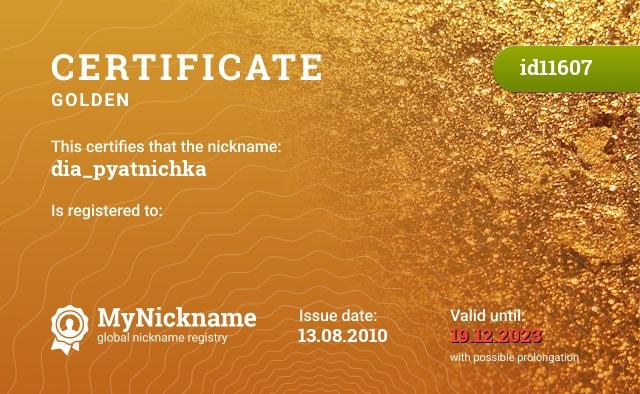 Certificate for nickname dia_pyatnichka is registered to: