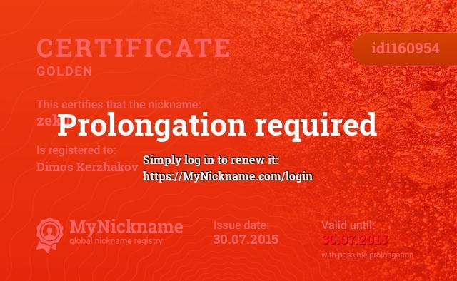 Certificate for nickname zek0r is registered to: Dimos Kerzhakov