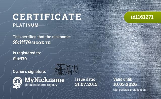 Certificate for nickname Skiff79.ucoz.ru is registered to: Skiff79