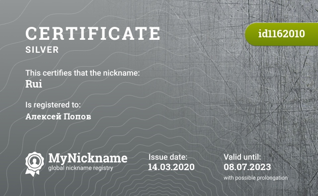 Certificate for nickname Rui is registered to: Алексей Попов