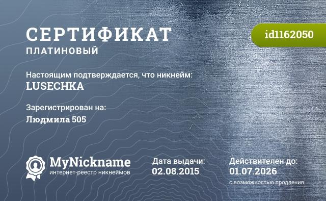 Сертификат на никнейм LUSECHKA, зарегистрирован на Людмила 505