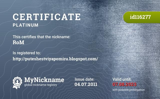 Certificate for nickname RoM is registered to: http://puteshestviyapomiru.blogspot.com/