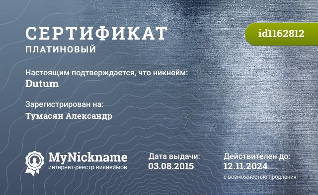 Сертификат на никнейм Dutum, зарегистрирован на Тумасян Александр