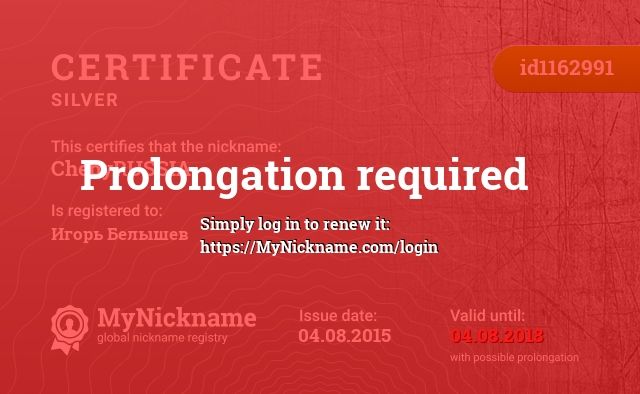 Certificate for nickname ChebyRUSSIA is registered to: Игорь Белышев