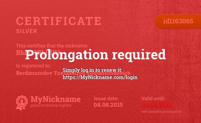 Certificate for nickname ВЫКИДЫШИ is registered to: Berdimurodov Toxtamurod Xodjimurodovich