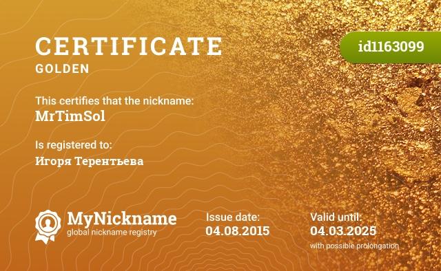 Certificate for nickname MrTimSol is registered to: Игоря Терентьева