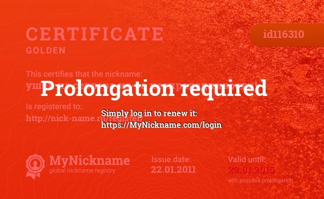 Certificate for nickname ушёл из сервера из-за несправедливости! is registered to: http://nick-name.ru/register/