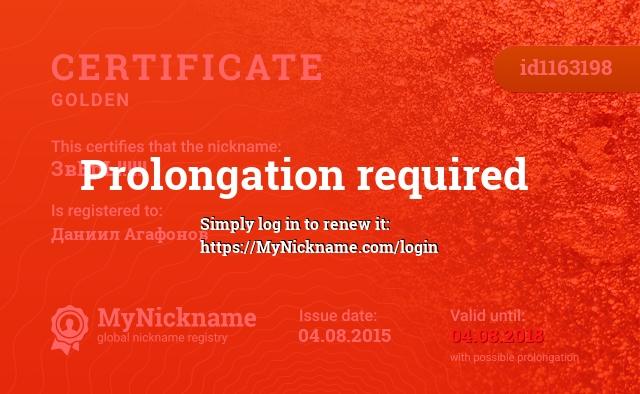 Certificate for nickname ЗвЕрЬ!!!!!! is registered to: Даниил Агафонов