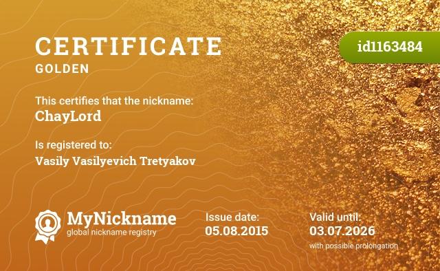 Certificate for nickname ChayLord is registered to: Василия  Васильевича Третьякова