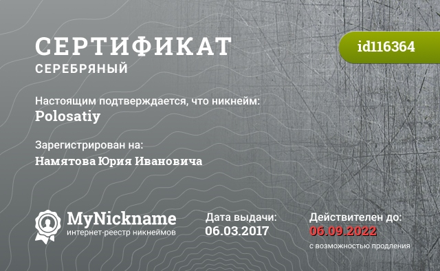 Certificate for nickname Polosatiy is registered to: Намятова Юрия Ивановича