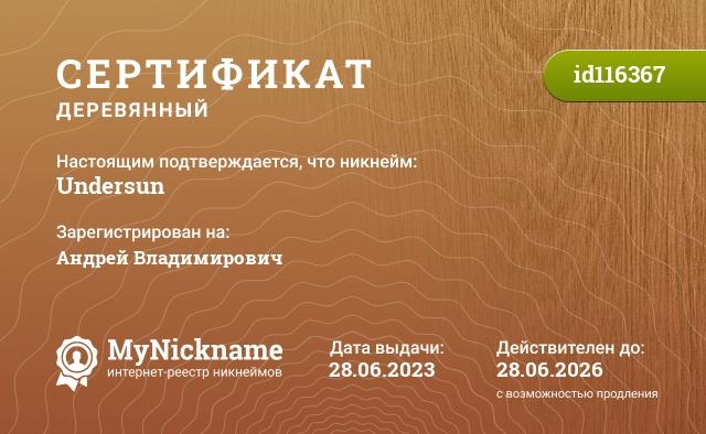 Certificate for nickname Undersun is registered to: Undersun