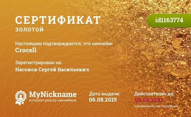 Сертификат на никнейм Crocell, зарегистрирован на Насонов Сергей Васильевич