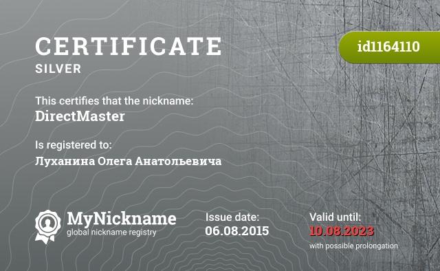 Certificate for nickname DirectMaster is registered to: Луханина Олега Анатольевича