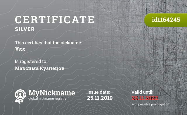Certificate for nickname Yss is registered to: Максима Кузнецов