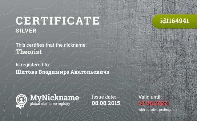 Certificate for nickname Theorist is registered to: Шитова Владимира Анатольевича