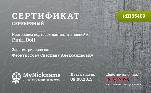 Сертификат на никнейм Pink_Doll, зарегистрирован на Феоктистову Светлану Александровну