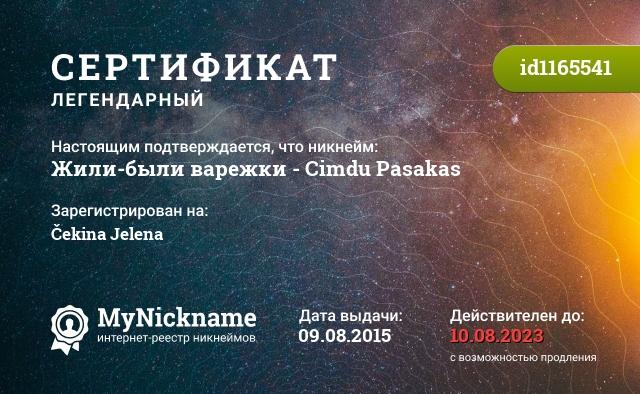 Сертификат на никнейм Жили-были варежки - Cimdu Pasakas, зарегистрирован на Čеkina Jelena