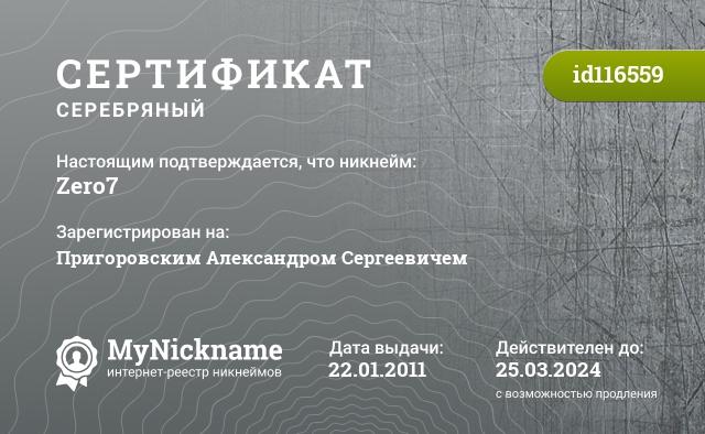 Certificate for nickname Zero7 is registered to: Пригоровским Александром Сергеевичем