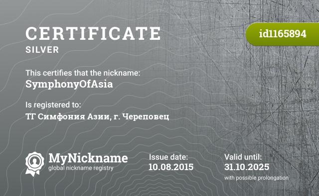 Certificate for nickname SymphonyOfAsia is registered to: ТГ Симфония Азии, г. Череповец