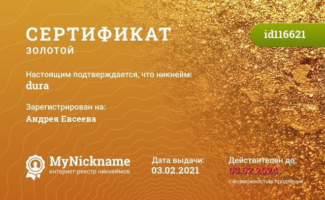 Сертификат на никнейм dura, зарегистрирован на Андрея Евсеева