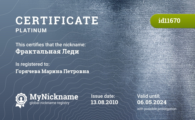 Certificate for nickname Фрактальная Леди is registered to: Горячева Марина Петровна