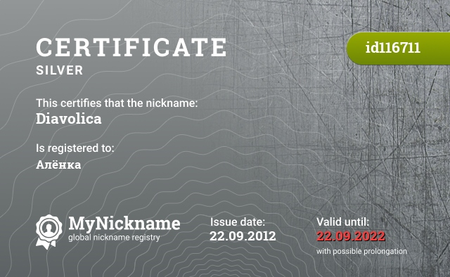 Certificate for nickname Diavolica is registered to: Алёнка