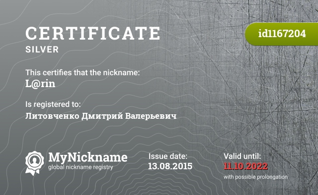 Certificate for nickname L@rin is registered to: Литовченко Дмитрий Валерьевич