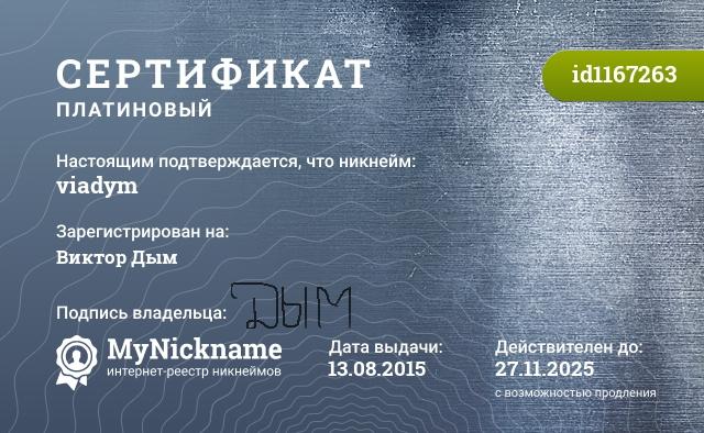Сертификат на никнейм viadym, зарегистрирован на Виктор Дым