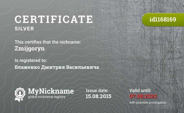 Certificate for nickname Zmijgoryn is registered to: Блаженко Дмитрия Васильевича