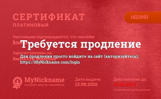 Сертификат на никнейм knelll, зарегистрирован на БасХХХун Валербан