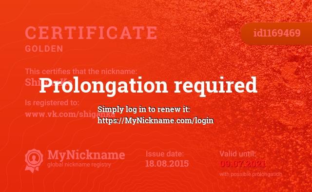 Certificate for nickname ShiGanKa is registered to: www.vk.com/shiganka