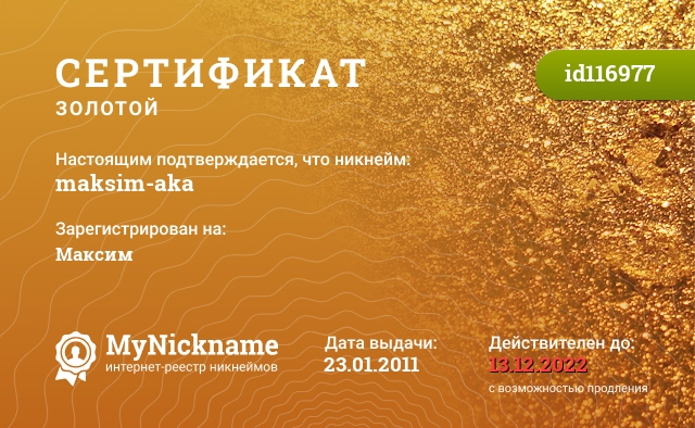 Certificate for nickname maksim-aka is registered to: Максим