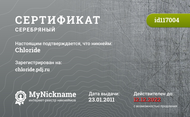 Certificate for nickname Chloride is registered to: chloride.pdj.ru