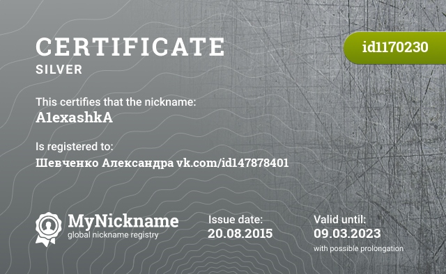 Certificate for nickname A1exashkA is registered to: Шевченко Александра vk.com/id147878401
