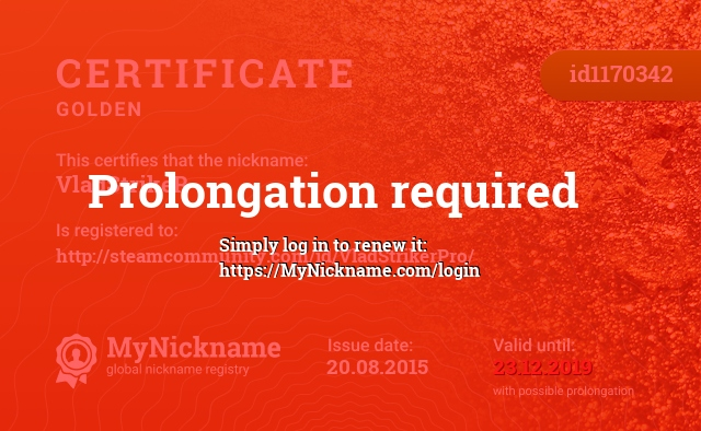 Certificate for nickname VladStrikeR is registered to: http://steamcommunity.com/id/VladStrikerPro/