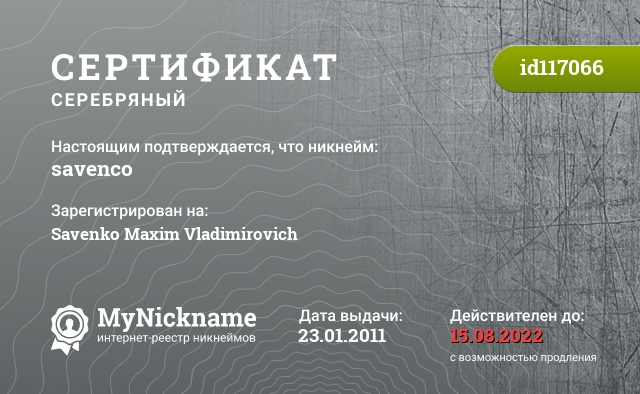 Certificate for nickname savenco is registered to: Savenko Maxim Vladimirovich
