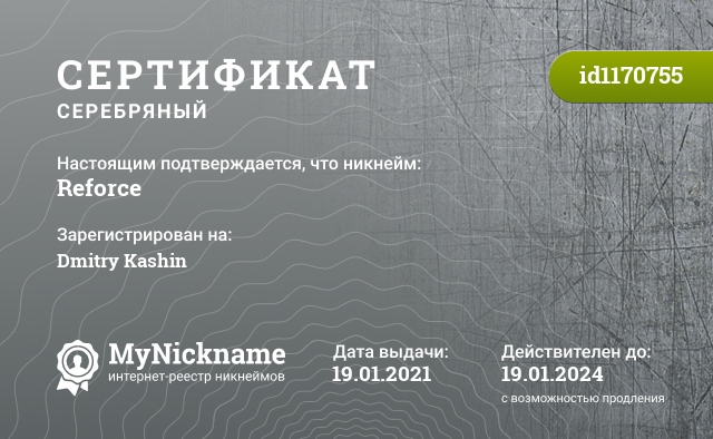 Сертификат на никнейм Reforce, зарегистрирован на Valentin Bondarenko