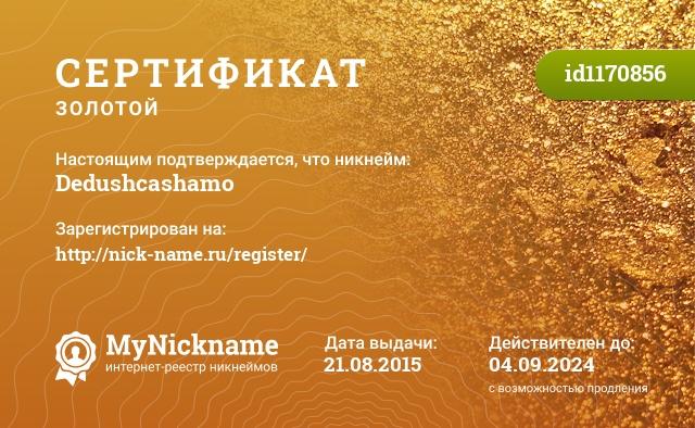Сертификат на никнейм Dedushcashamo, зарегистрирован на http://nick-name.ru/register/