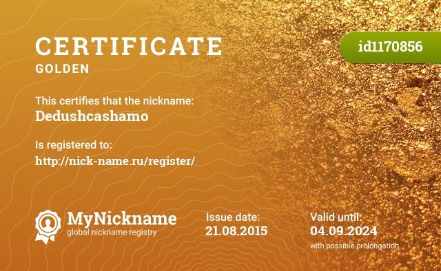Certificate for nickname Dedushcashamo is registered to: http://nick-name.ru/register/