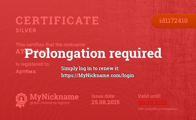 Certificate for nickname AYeti-Aqua is registered to: Артёма