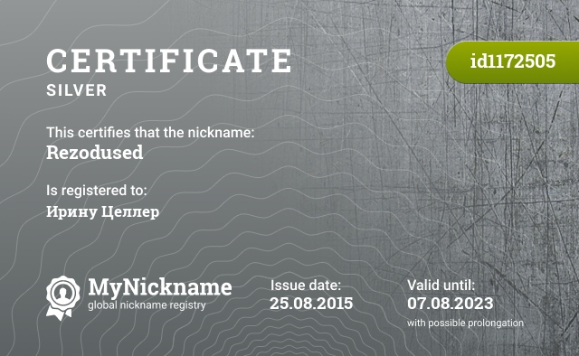 Certificate for nickname Rezodused is registered to: Ирину Целлер