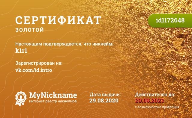 Сертификат на никнейм k1r1, зарегистрирован на vk.com/id.intro